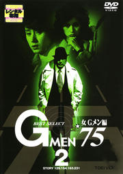 Gメン'75 BEST SELECT 女Gメン編 2