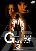 Gメン'75 BEST SELECT 女Gメン編 3