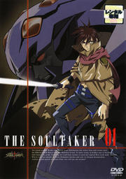 The SoulTaker 〜魂狩〜 01