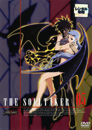 The SoulTaker 〜魂狩〜 05