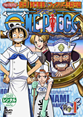 ONE PIECE ワンピース 7thシーズン 脱出!海軍要塞&フォクシー海賊団篇セット
