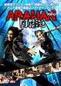 ARAHAN/アラハン