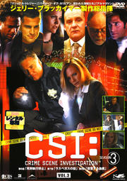 CSI:科学捜査班 SEASON 3 VOL.3