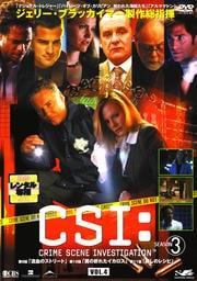 CSI:科学捜査班 SEASON 3 VOL.4