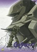 ガサラキ Vol.3