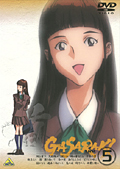ガサラキ Vol.5