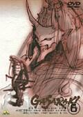 ガサラキ Vol.6