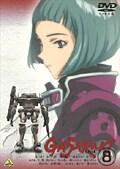 ガサラキ Vol.8