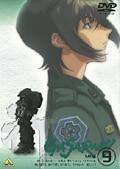 ガサラキ Vol.9<最終巻>