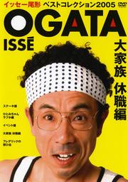 イッセー尾形 ベストコレクション2005 大家族 休職編