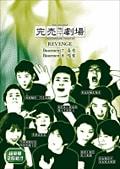 完売地下劇場 REVENGE Basement 7 喜受