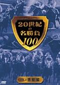 20世紀の名勝負100 VOL.2 感動編