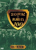 20世紀の名勝負100 VOL.4 驚愕編