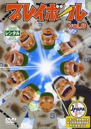 プレイボール vol.6