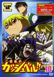 金色のガッシュベル!! Level-2 10