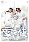 雪天使 第1巻