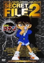 名探偵コナン シークレットファイル Vol.2