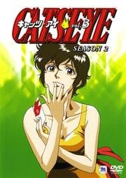 CAT'S EYE Season2 Vol.3