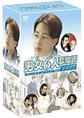 男女6人恋物語 Featuring ソ・ジソプ Vol.1