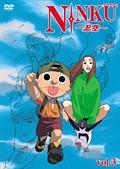 忍空 vol.3