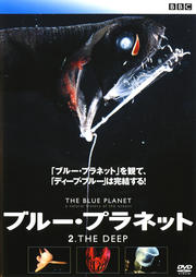 ブルー・プラネット 2 THE DEEP