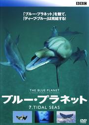 ブルー・プラネット 7 TIDAL SEAS
