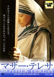 マザー・テレサ デラックス版