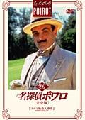 名探偵ポワロ[完全版] Vol.26
