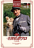 名探偵ポワロ[完全版] Vol.27