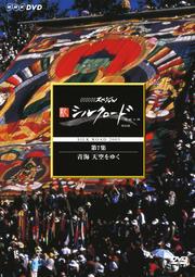 NHKスペシャル 新シルクロード 特別版 第7集 青海 天空をゆく