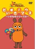 だいすき!マウス 〜いきものシリーズ 2〜