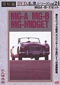 復刻版 名車シリーズ VOL.24 MG A・B・ミゼット