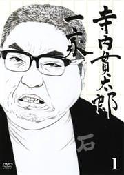 寺内貫太郎一家 1