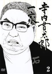 寺内貫太郎一家 2