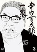 寺内貫太郎一家 3