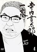 寺内貫太郎一家 4