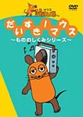 だいすき!マウス 〜もののしくみシリーズ〜