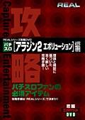 REALシリーズ攻略DVD パチスロ「アラジン2エボリューション」編