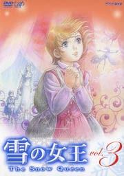 雪の女王 vol.3