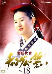 宮廷女官 チャングムの誓い Vol.18