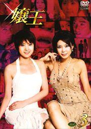 嬢王 Vol.3