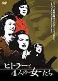 ヒトラーと4人の女たち