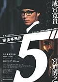 探偵事務所5″5ナンバーで呼ばれる探偵達の物語 A FILE