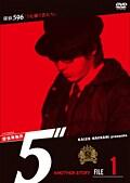 探偵事務所5″ANOTHER STORY FILE 1