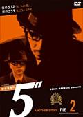 探偵事務所5″ANOTHER STORY FILE 2
