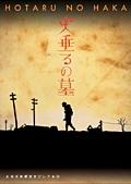 終戦六十年スペシャルドラマ 火垂るの墓