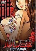 ルパン三世 OVA(アニメ)