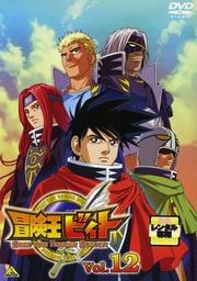 冒険王ビィト Vol.12