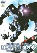 機動戦士ガンダム MSイグルー 1年戦争秘録 3<最終巻>