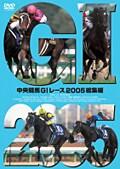 中央競馬GIレース2005総集編